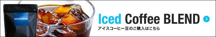 アイスコーヒー豆