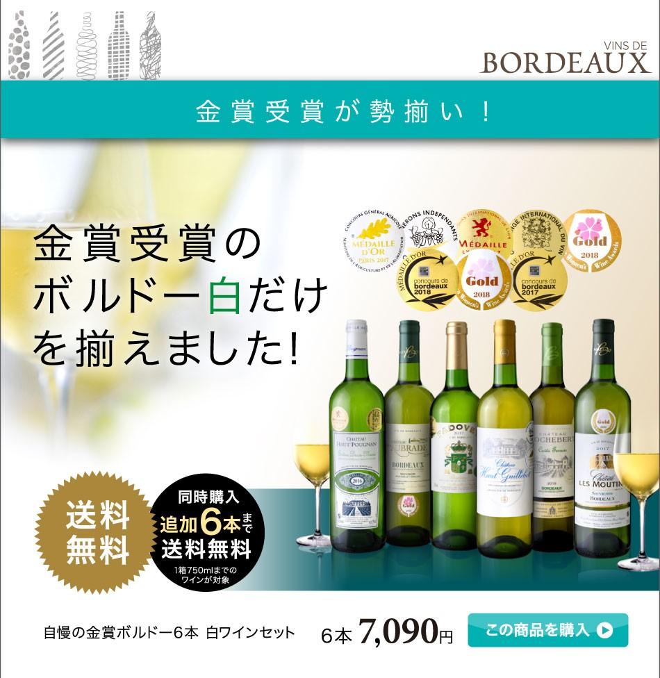 自慢の金賞ボルドー6本 白ワインセット