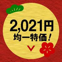 2021円均一