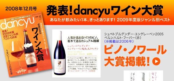dancyuワイン大賞