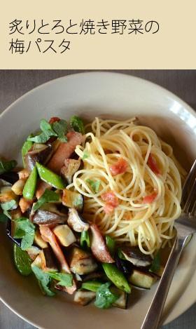 炙りとろと焼き野菜の梅パスタ