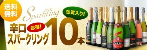 スパークリングワイン 10本22弾