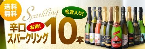 スパークリングワイン 10本23弾