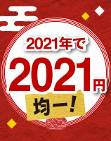 2021円