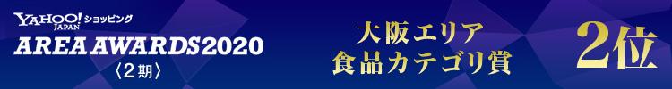 大阪エリア食品カテゴリ賞2位