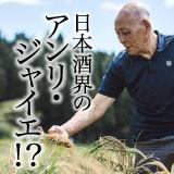 日本酒界のアンリ・ジャイエ!?