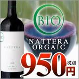 NATTERA ORGAIC  950円(税別)
