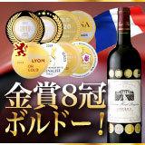 金賞8冠ボルドー!