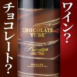 ワイン?チョコレート?