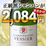 正統派シャンパンがまさかの2,084円!