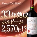33年熟成ボルドーが 2,570円!?