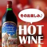 HOT WINE