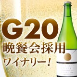 G20晩餐会採用ワイナリー!