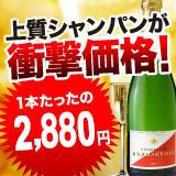 上質のシャンパンが衝撃価格!