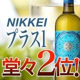 《NIKKEI プラス1》 堂々2位!