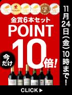 ボルドー金賞赤6本セット