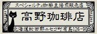 高野珈琲店ホームページ