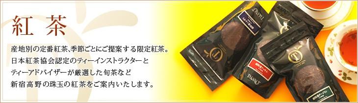 新宿高野 紅茶