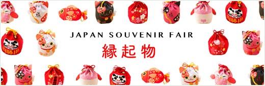 JAPAN SOUVENIR FAIR
