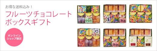 フルーツチョコレートボックスギフト