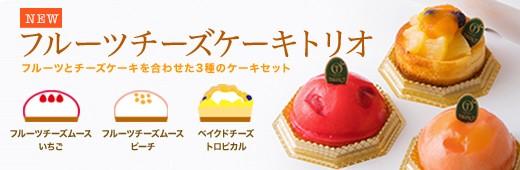 フルーツチーズケーキトリオ