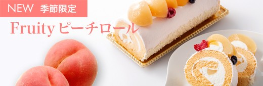 Fruity ピーチロール
