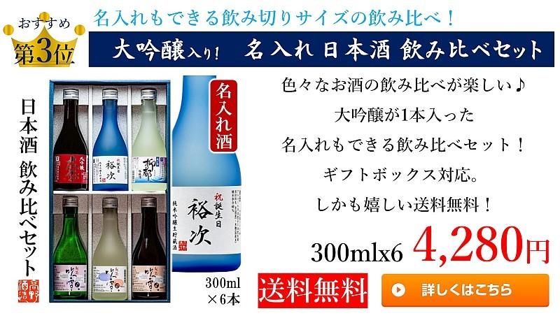 名入れ 日本酒 飲み比べセット