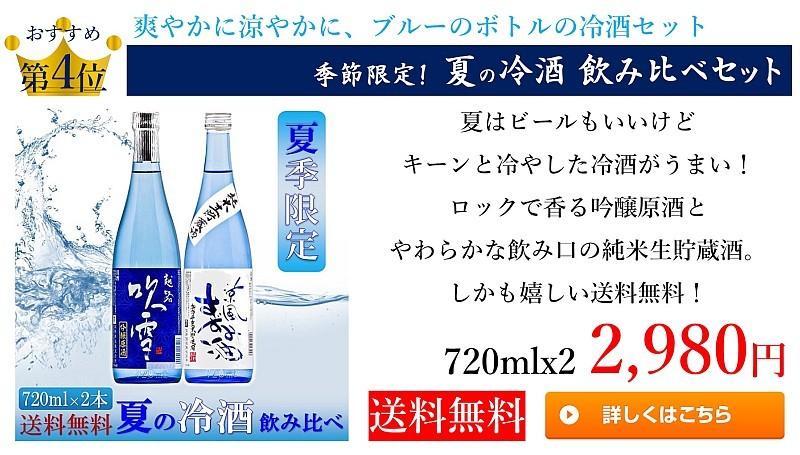冷酒 日本酒 飲み比べセット
