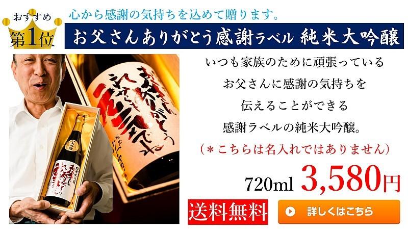父の日 日本酒 純米大吟醸