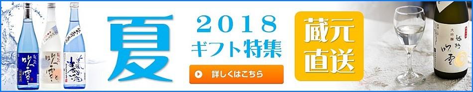 お中元2018