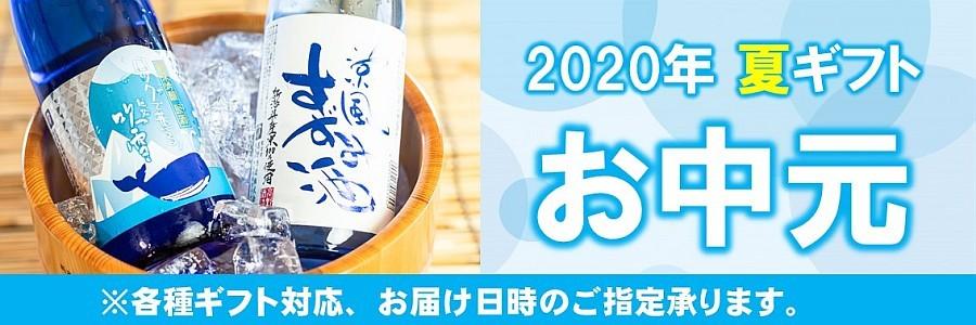 お中元ギフト2020
