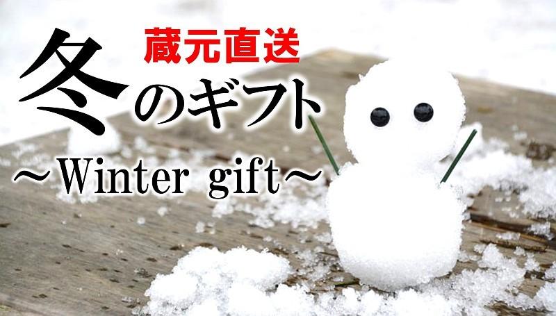 冬のギフト