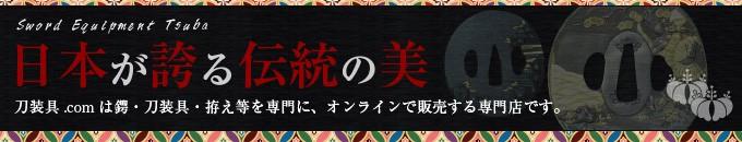 日本が誇る伝統の美 刀装具.comは、鍔・刀装具・拵え等を専門に、オンラインで販売する専門サイトです