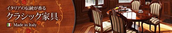 イタリア製高級クラシック家具の通販