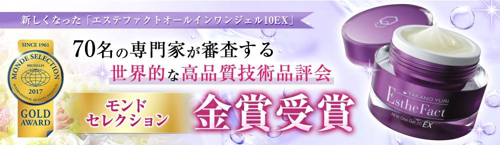 オールインワンジェル10EXとしてリニューアル!!