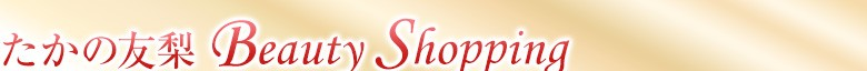たかの友梨 Beauty Shopping Yahoo店