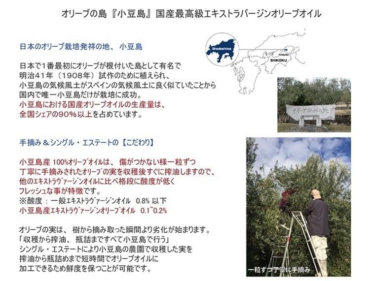オリーブの島 小豆島 国産最高級エキストラバージンオリーブオイル