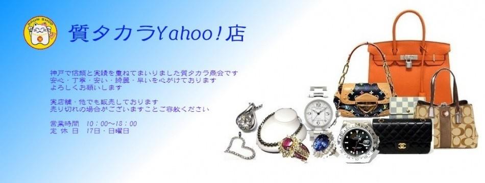 質タカラ Yahoo!店