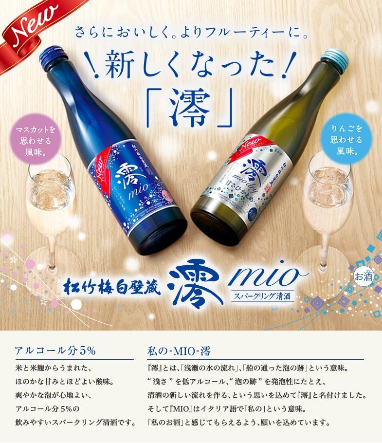 松竹梅白壁蔵「澪」〈DRY〉スパークリング清酒