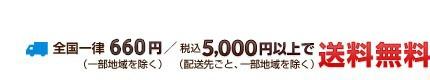 全国一律540円/税込5000円以上で送料無料