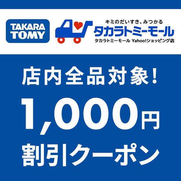タカラトミーモールpaypayモール店 全商品に使える!1,000円OFFクーポン!!