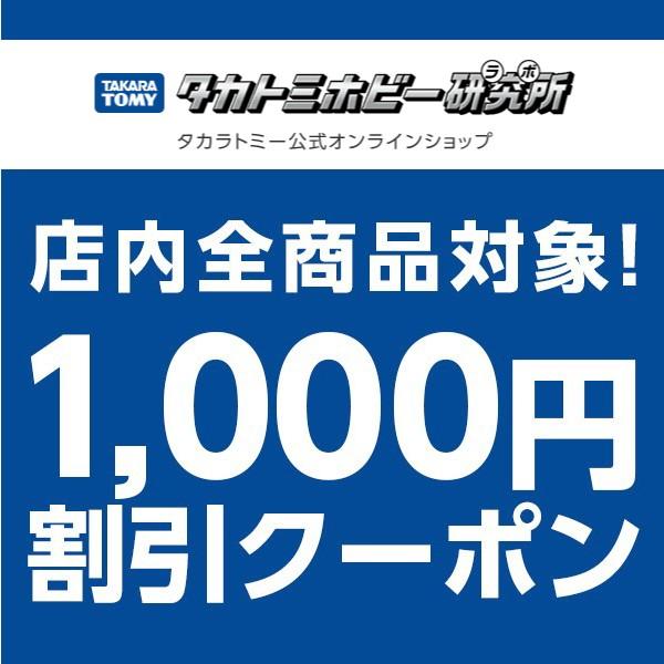 タカトミホビーラボ全商品に使える!1,000円OFFクーポン!!