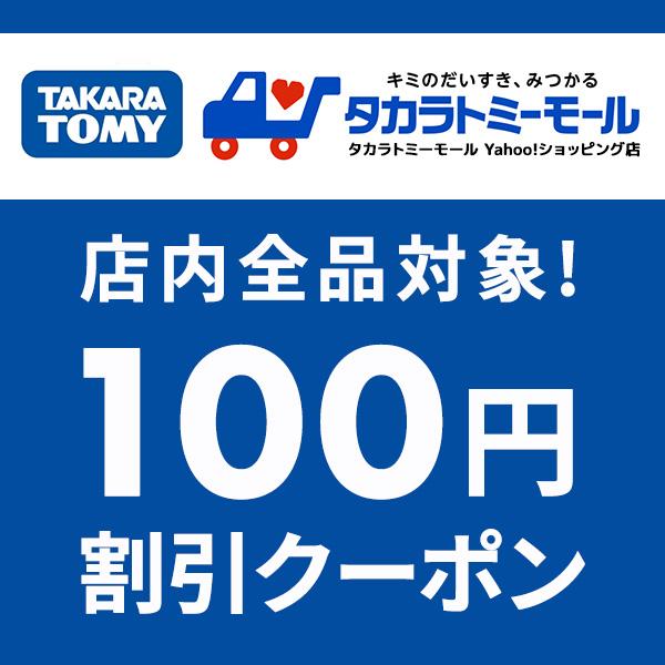 タカラトミーモールpaypayモール店全商品に使える!100円OFFクーポン!!