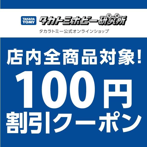 タカトミホビーラボ全商品に使える!100円OFFクーポン!!