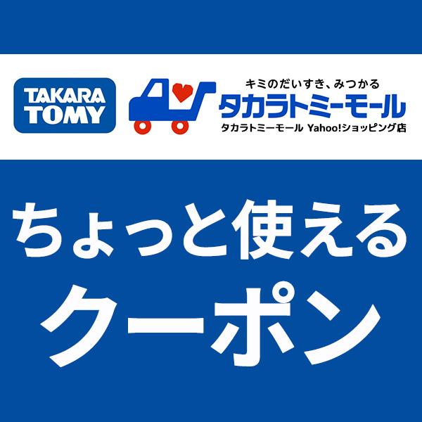 タカラトミーモールpaypayモール店全商品に使える!110円OFFクーポン!!