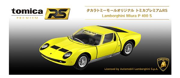 タカラトミーモールオリジナル トミカプレミアムRS Lamborghini Miura P 400 S