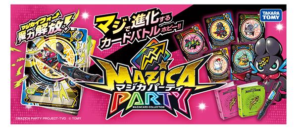 マジカパーティ(MAZICA PARTY) おもちゃ・グッズ