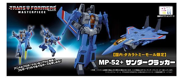 【国内:タカラトミーモール限定】トランスフォーマー マスターピース MP-52+ サンダークラッカー