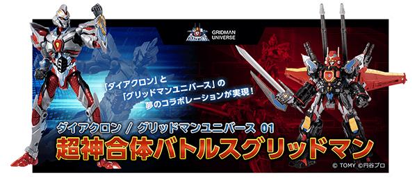ダイアクロン / グリッドマンユニバース 01 超神合体バトルスグリッドマン