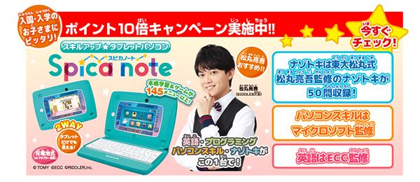 Spica note(スピカノート)ポイント10倍CP 5/10(月) 13:00まで